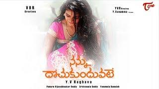 Nannu Dochukunduvate | Independent Film 2018 | Directed by Y V Raghava | TeluguOne - TELUGUONE