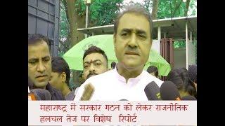 video:महाराष्ट्र में सरकार गठन को लेकर राजनीतिक हलचल तेज पर विशेष रिपोर्ट