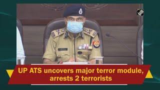 video: UP ATS ने Major Terror Module का किया पर्दाफाश, दो Terrorists गिरफ्तार