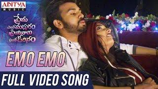 Emo Emo Full Video Song | Prema Entha Madhuram Priyuralu Antha Katinam Songs - ADITYAMUSIC