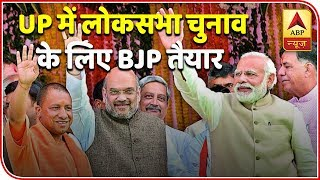BJP kick-starts preparations for Lok Sabha polls in UP - ABPNEWSTV