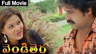 Venditera Telugu Full Movie |  Sai Kiran | Vasantha | Priya - RAJSHRITELUGU