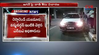 జగన్ పై దాడి కేసును ముమ్మరం చేసిన ఎన్ఐఏ l NIA Speed Up Investigation On YS Jagan Case l CVR NEWS - CVRNEWSOFFICIAL