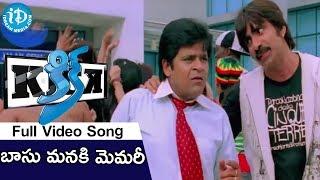Boss Memory Loss Song | Kick Movie Songs | Ravi Teja, Ileana | SS Thaman - IDREAMMOVIES