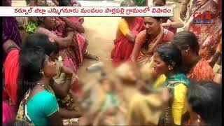 2 .Year-old Boy Crushed Under School Bus in Kurnool Dist | CVR News - CVRNEWSOFFICIAL