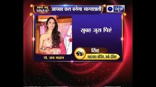 24 अप्रैल 2018 का राशिफल, Aaj Ka Rashifal, 24 April 2018 Horoscope जानिये Family Guru में - ITVNEWSINDIA