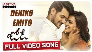 Deniko Emito Full Video Song || Jodi Video Songs || Aadi, Shraddha Srinath || Phani Kalyan - ADITYAMUSIC