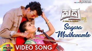 Geetha Madhuri and Sri Krishna New Song | Rudra IPS Movie Songs | Sagara Madhanamlo Video Song - MANGOMUSIC