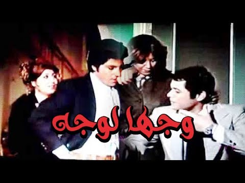 فيلم وجها لوجه - Waghan Le Wagh Movie