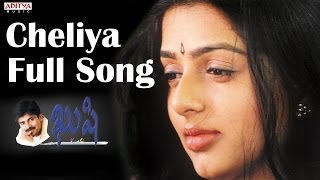 Cheliya Full Song II Kushi Movie II  Pawan Kalyan, Bhoomika - ADITYAMUSIC