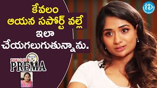 Sandhya Raju About The Person Who Is Behind Her Success. || Dialogue With Prema - IDREAMMOVIES