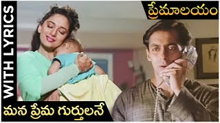 Premalayam Movie Video Song With Lyrics | Mana Prema Gurthulane | Salman Khan | Madhuri Dixit - RAJSHRITELUGU