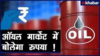 ऑयल मार्केट में बोलेगा रुपया ! | Will Oil Market accept Payment in Indian Rupee? - ITVNEWSINDIA