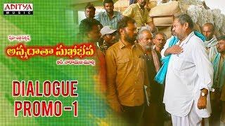Annadata Sukhibhava Dialogue Promo #1 | Annadata Sukhibhava Movie | R.Narayana Murthy - ADITYAMUSIC