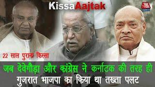 जबDevegowdaऔरCongressने22साल पहले भीGujaratBJPका तख्ता पलट किया था#KissaAajtak - AAJTAKTV