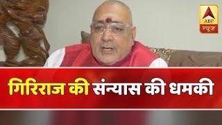 Giriraj Singh was unaware of change of seat - ABPNEWSTV