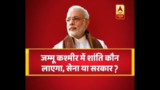 "Rajdharma: ""Only experiments taking place in Kashmir from the past 70 years'' - ABPNEWSTV"
