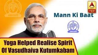 Yoga helped realise spirit of Vasudhaiva Kutumkabam: PM Modi in Mann Ki Baat - ABPNEWSTV