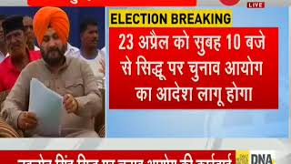 Breaking News: EC bars Navjot Singh Sidhu from campaigning for 72 hours - ZEENEWS