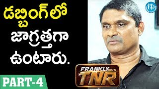 Dubbing Artist RCM Raju Interview - Part #4 || Frankly With TNR  || Taking Movies With iDream - IDREAMMOVIES