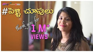 Pelli Choopulu Telugu short Film || Latest short Film || Gv Ideas - YOUTUBE