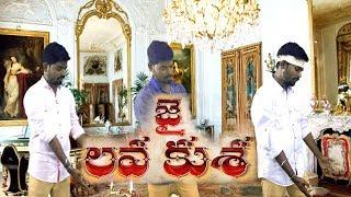 Jai Lava Kusa Short Film || Telugu Latest comedy Short film || jai lava kasa movie made by NTR fans - YOUTUBE