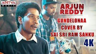 Gundelonaa Cover By Sai Sri Ram Sanku | Arjun Reddy Songs - ADITYAMUSIC