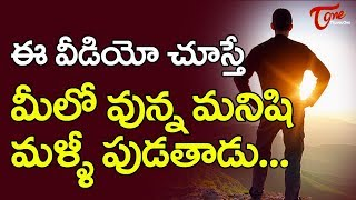 Watch This Emotional Story, Your Attitude Will Be Changed - TELUGUONE