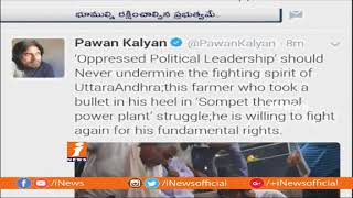 Don't Use Land Acquisition Act on Amaravati Farmers Farmers | Pawan Kalyan To TDP Govt | iNews - INEWS