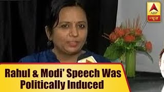 Rahul Gandhi and PM Modi' speech was politically induced, says a homemaker of Ahmedabad - ABPNEWSTV