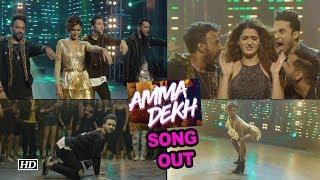 Amma Dekh Song   Nawabzaade   Shakti Mohan & the gang - IANSLIVE
