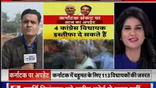 Lok Sabha Elections 2019   कर्नाटक में सियासी संकट की असली वजह जानिए - ITVNEWSINDIA