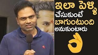 Director Vamsi Paidipally Superb Words About Srinivasa Kalyanam Movie | TFPC - TFPC