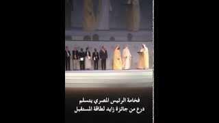 السيسي يتسلم الجائزة الفخرية لقمة زايد لطاقة المستقبل