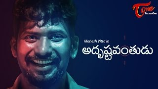 Fun Bucket Mahesh Vitta in and as ADRUSHTAVANTHUDU | Telugu Short Film by Santhossh Jagarlapudi - YOUTUBE
