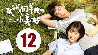 【ENG SUB】致我们单纯的小美好 12 | A Love So Beautiful EP12 胡一天、沈月校园甜宠爱恋,融化少女心!