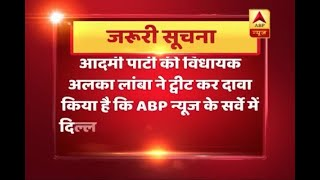 Important Notice: ABP News did not conduct survey saying AAP candidate winning Assembly po - ABPNEWSTV