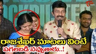PSV Garuda Vega Movie Success Meet | Rajasekhar | Pooja Kumar | Shraddha Das - TELUGUONE