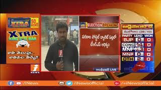 వెనుకంజలో కాంగ్రెస్ సీనియర్ లీడర్లు | Congress Senior Leaders Trailing in Telangana | iNews - INEWS