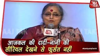 दादी-नानी आज क्यों नहीं सुनाती कहानी, बाल साहित्यकार ने बताई वजह | #SahityaAajTak18 - AAJTAKTV