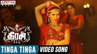 Tinga Tinga Song Promo || Theeran Adhigaaram Ondru Movie || Karthi, Rakul Preet || Ghibran - ADITYAMUSIC