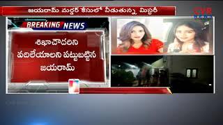 జయరాం హత్య కేసులో వీడుతున్న మిస్టరీ : Shocking Facts Revealed in Jayaram's Assassination Case | CVR - CVRNEWSOFFICIAL