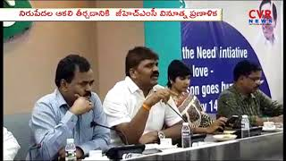 GHMC Introduced A New initiative Feed The Need Programme to Feed Hyderabad Hungry Stomachs |CVR News - CVRNEWSOFFICIAL