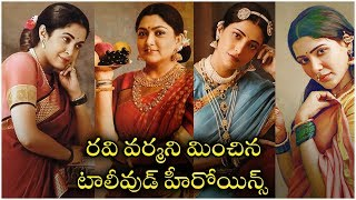 రవి వర్మకే అందని అందలివే...! Tollywood Actresses RAVI VARMA Calendar First Look Photos - RAJSHRITELUGU