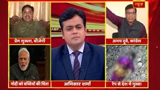 Big Debate on Rape Cases: Who politicised rapes in India? - ABPNEWSTV