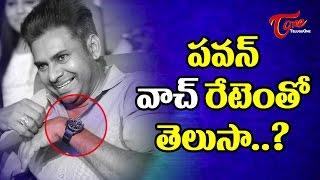 Shocking: Powerstar Pawan Kalyan Watch Cost ! - TELUGUONE