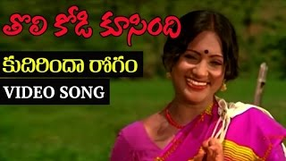 Kudirinda Rogam Video Song | Tholi Kodi Koosindi Telugu Movie | K Balachander | M S Viswanathan - MANGOMUSIC