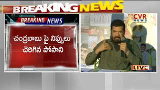 Actor Posani Krishna Murali Press Meet, Criticizes CM Chandrababu Naidu | CVR News - CVRNEWSOFFICIAL