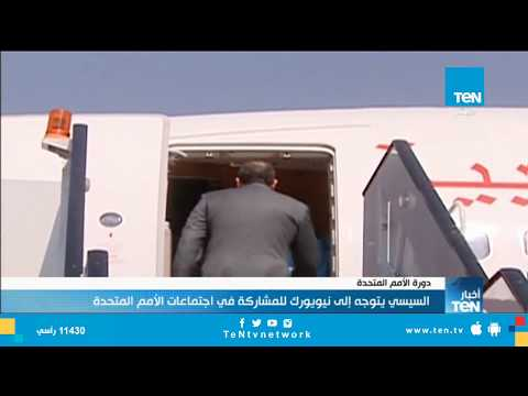 الرئيس السيسي يتوجه إلى نيويورك للمشاركة في اجتماعات الأمم المتحدة
