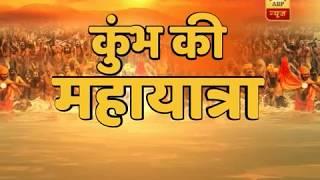 Watch Ground Report From Kumbh Mela | ABP News - ABPNEWSTV